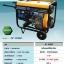 เครื่องยนต์ปั่นไฟดีเซล JUPITER รุ่น JP-D3GF thumbnail 1