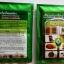 เชื้อราไตรโคเดอร์มา(ชนิดผงแห้ง)ชีวภัณฑ์ป้องกันโรคพืช thumbnail 5