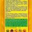 แบคทีเรีย บีเอส ชีวภัณฑ์กำจัดโรคพืชจากเชื้อรา thumbnail 2