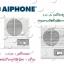 LEM-1/LE-A อินเตอร์คอม 2 สถานี ชนิดเดินสาย (AIPHONE) ชุด 2 เครื่อง thumbnail 1