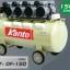 ปั๊มลม OIL FREE KANTO รุ่น KT-OF-80 thumbnail 1