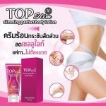 Top Slim TS Slimming Body Cream ทอป สลิม ครีมร้อนกระชับสัดส่วน ลดเซลลูไลท์