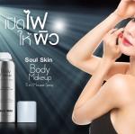 Soul Skin Body Makeup 100ml มูสครีมคูชั่นผิวใส (ผิวกาย) ฉ่ำวาว มหัศจรรย์ตัวใหม่ล่าสุดจากแบรนด์ Soul Skin