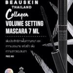 Beauskin Collagen Volume Setting Mascara มาสคาร่าสูตรกันน้ำบำรุงขนตา ที่ทำให้คุณลืมไปได้เลยกับการติดขนตาปลอมที่ยุ่งยากแบบเดิมๆ เพราะ BEAUSKIN ไม่ได้เป็นแค่มาสคาร่า แต่มันคือขนตาปลอมในรูปแบบแท่ง!ช่วยให้ดวงตาคุณดูโดดเด่น ขนตาดูเยอะขึ้นถึง 2 เท่า