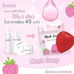 Strawberry Mask Soap by SUMANEE สุมณี สบู่มาร์กสตอ ขาวได้ทั้งหน้าและตัว