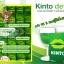 KINTO ผลิตภัณฑ์เสริมอาหาร คินโตะ แค่เปิดปาก สุขภาพเปลี่ยน ทางเลือกใหม่ ของคนรัก สุขภาพ thumbnail 39