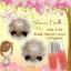 Toner Skaura The Princess by Kwang โทนเนอร์ซากุระ หน้าใส thumbnail 15