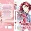 จอมนางคู่บัลลังก์ Set 3 เล่มจบ แปลโดย : กู่ฉิน มัดจำ 800 คาเช่า 150 บาท thumbnail 3