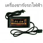 Car Charge เครื่องชาร์จรถไฟฟ้า 12V,24V,48V