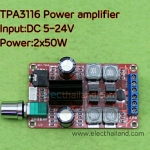 TPA3116D2 Power Amplifier Class D 50W+50W คลาสดีจิ๋ว