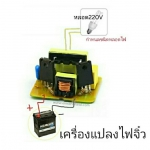 P178:40W Mini Inverter-อินเวอร์เตอร์จิ๋วสำหรับหลอด220V