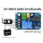 AXX:XH-M604 วงจรตรวจจับแรงดันDC