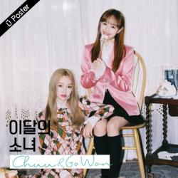 "[PRE-ORDER] CHUU & GO WON (LOONA) - Single Album ""CHUU & GO WON"""