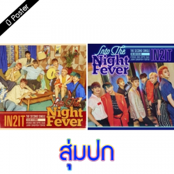 "[PRE-ORDER] IN2IT - 2nd Single Album ""INTO THE NIGHT FEVER"" (Random Cover - สุ่มปก)"