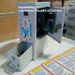 กล่องหยอดเหรียญ รุ่นB2 เปิดข้าง(หน้าขาว)