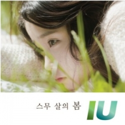"[PRE-ORDER] IU - Single Album ""스무 살의 봄"""