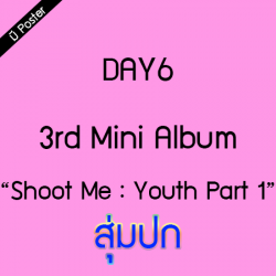 "[PRE-ORDER] DAY6 - 3rd Mini Album ""Shoot Me : Youth Part 1"" (Random Cover - สุ่มปก)"