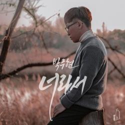 "[PRE-ORDER] PARK JU HYEON - 2nd Single Album ""너라서"""