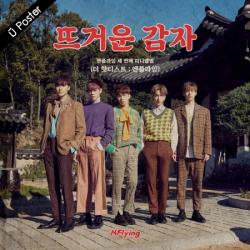 "[PRE-ORDER] N.Flying - 3rd Mini Album ""THE HOTTEST : N.Flying"""