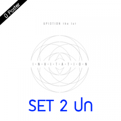 "[PRE-ORDER] UP10TION - 1st Album ""INVITATION"" (SET 2 ปก)"