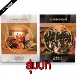 "[PRE-ORDER] WANNA ONE - 2nd Mini Album ""0+1=1 (I PROMISE YOU)"" (Random Cover - สุ่มปก)"