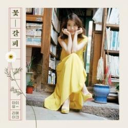 "[PRE-ORDER] IU - Special Remake Album ""Flower-mark"""