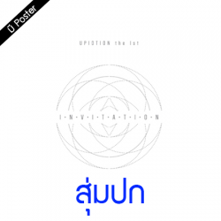 "[PRE-ORDER] UP10TION - 1st Album ""INVITATION"" (Random Cover - สุ่มปก)"