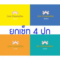 """[PRE-ORDER] DIA - 3rd Mini Album """"LOVE GENERATION"""" (SET 4 ปก)"""