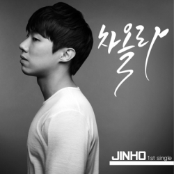 "[PRE-ORDER] JINHO - 1st Single Album ""차올라"""