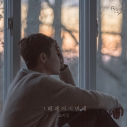 "[PRE-ORDER] ROY KIM - 1st Single Album ""그때 헤어지면 돼"" (Limited Edition)"