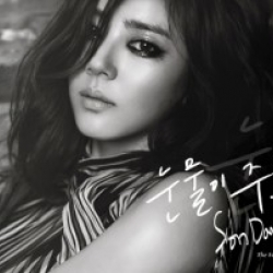 "[PRE-ORDER] SON DAMBI - Mini Album Vol.4 ""눈물이 주르륵"""