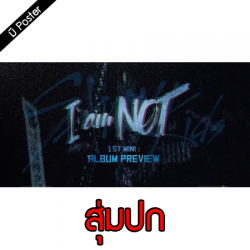 "[PRE-ORDER] STRAY KIDS - 1st Mini Album ""I AM NOT"" (Random Cover - สุ่มปก)"