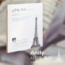 "[PRE-ORDER] 앤디 (Andy) - Photo Album ""Ma Chere Paris (사랑해, 파리!)"""