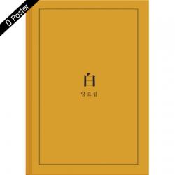 "[PRE-ORDER] YANG YO SEOB - 2nd Mini Album ""白"" (A ver.)"