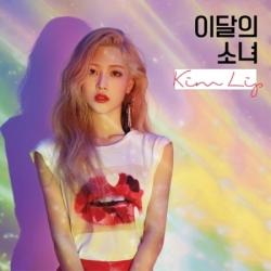 """[PRE-ORDER] KIM LIP (LOONA) - Single Album """"KIM LIP"""" (A Ver.)"""