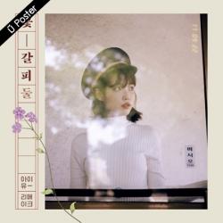 "[PRE-ORDER] IU - Remake Album ""A FLOWER BOOKMARK #2"""