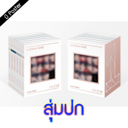"[PRE-ORDER] WANNA ONE - Special Album ""1÷x=1 (UNDIVIDED)"" (Random Cover - สุ่มปก)"