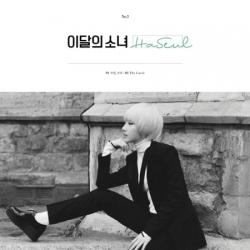"""[PRE-ORDER] LOONA & HASEUL (LOONA) - Single Album """"LOONA & HASEUL"""""""