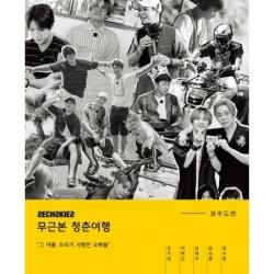 "[PRE-ORDER] SECHSKIES - No Foundation Youth Trip ""Jeju Island PhotoBook"""