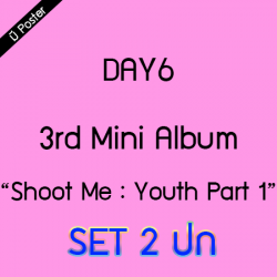 "[PRE-ORDER] DAY6 - 3rd Mini Album ""Shoot Me : Youth Part 1"" (SET 2 ปก)"
