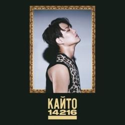 """[PRE-ORDER] KANTO - 1st Mini Album """"14216"""""""