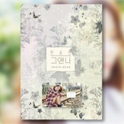 "[PRE-ORDER] Han Seung Yeon - Single Album ""그앤 나"" (Kihno Album)"