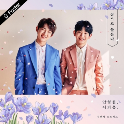 """[PRE-ORDER] HYEONGSEOP X EUIWOONG - 2nd Project """"꿈으로 물들다"""""""