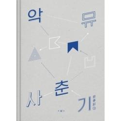 [PRE-ORDER] Akdong Musician (AKMU) - 사춘기 상 (思春記 上)