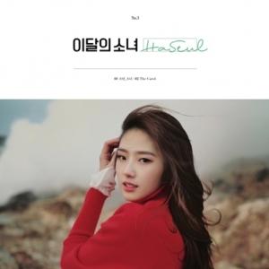 "[PRE-ORDER] HASEUL (LOONA) - Single Album ""HASEUL"""