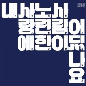 "[PRE-ORDER] Jang Ki Ha & Faces - 4th Album ""내 사랑에 노련한 사람이 어딨나요"""