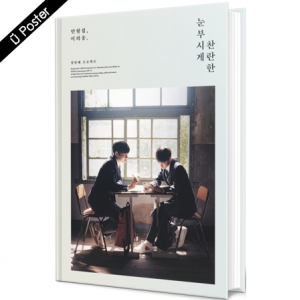 "[PRE-ORDER] HYEONGSEOP X EUIWOONG - 1st Single Album ""눈부시게 찬란한"""