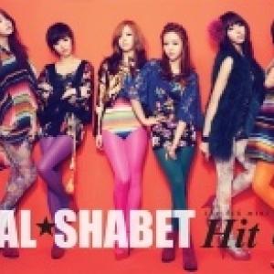 "[PRE-ORDER] Dal Shabet - 4th Mini Album ""Hit U"""