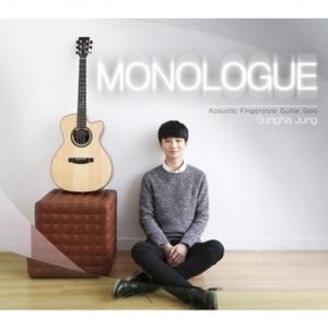 [PRE-ORDER] JUNG SUNG HA - MONOLOGUE