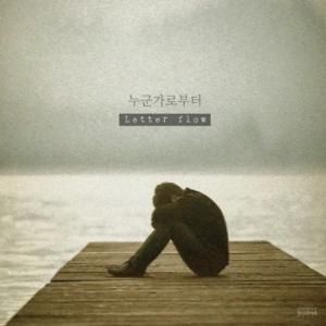"[PRE-ORDER] LETTER FLOW - 1st Album ""누군가로부터"""